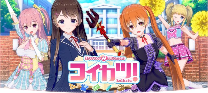ILLUSION - Koikatu! / Koikatsu! + New DLCs + Eng + Uncensored